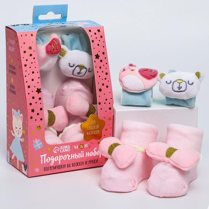 Подарочный набор для малыша: носочки погремушки + браслетики погремушки «Нежность»