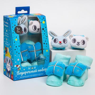 Подарочный набор для малыша: носочки погремушки + браслетики погремушки «Сказка» - Фото 1