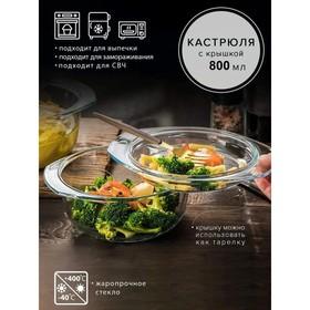 Кастрюля для запекания круглая с крышкой Доляна, 0,8 л