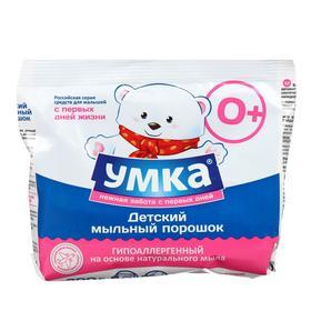 Порошок стиральный детский УМКА, 200 г