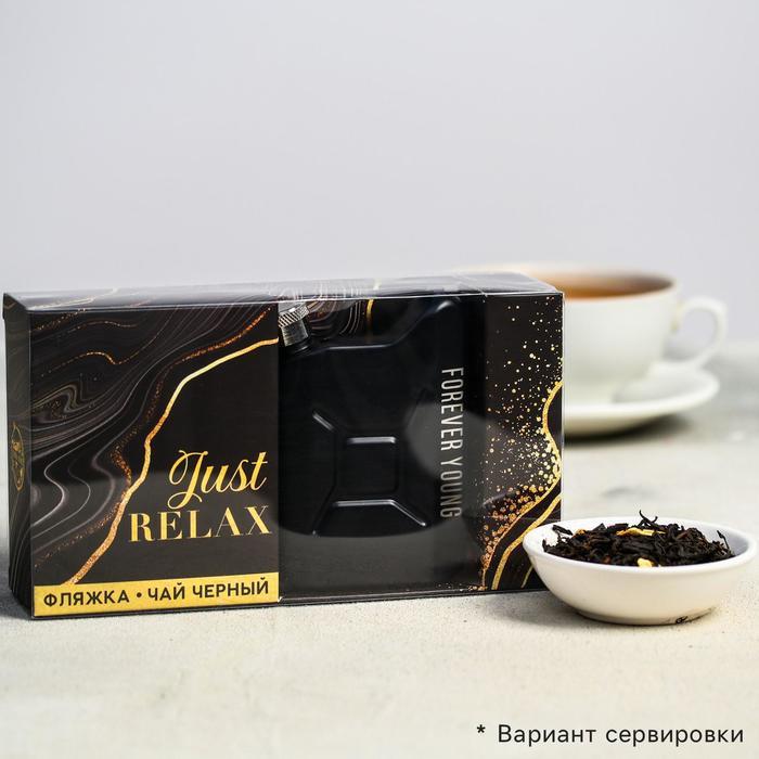 Подарочный набор Relax, чай чёрный с цедрой лимона 25 г., фляга