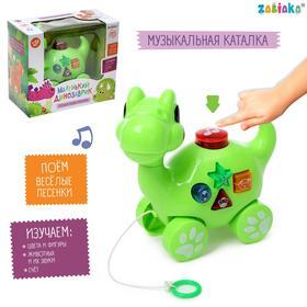 Музыкальная игрушка «Маленький динозаврик», звук, свет, цвета МИКС Ош
