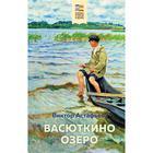 Васюткино озеро . Виктор Астафьев
