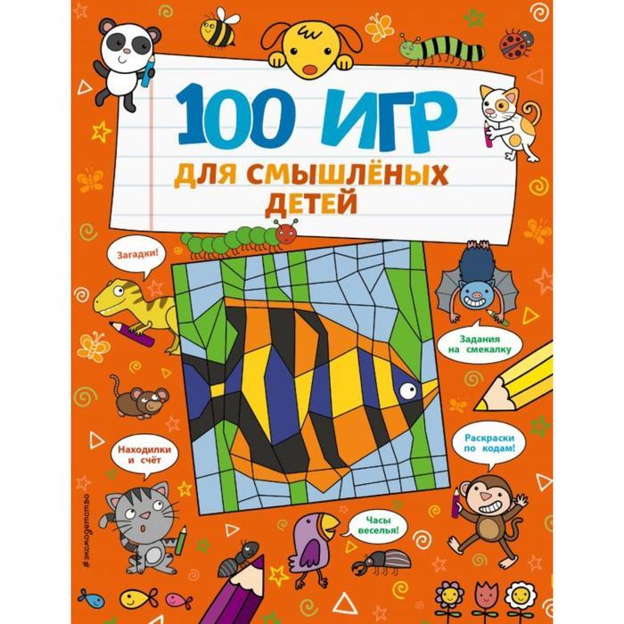 100 игр для смышлёных детей
