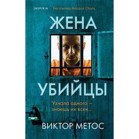 Жена убийцы . Виктор Метос