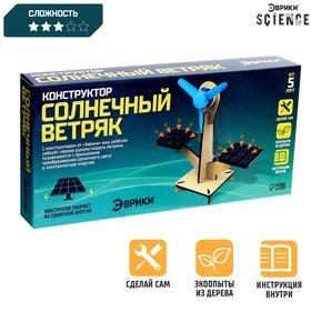 Конструктор электронный «Солнечный ветряк», работает от солнечной батареи Ош