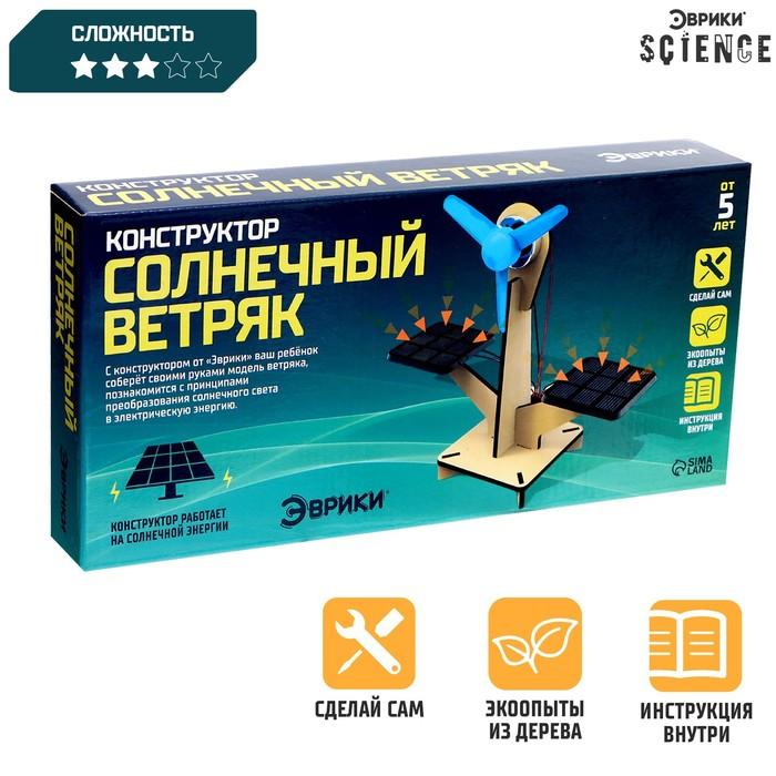 Конструктор электронный «Солнечный ветряк», работает от солнечной батареи