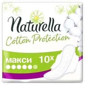 Женские гигиенические прокладки Naturella Cotton Protection Maxi Single 10 шт