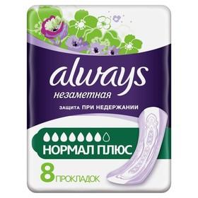 Прокладки впитывающие для взрослых Always, незметная, нормал плюс, 8 шт.