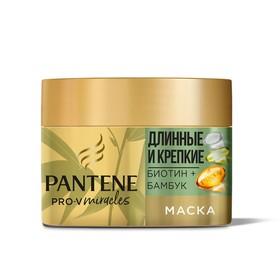 Маска для волос Pantene Miracles «Длинные и крепкие», 160 мл