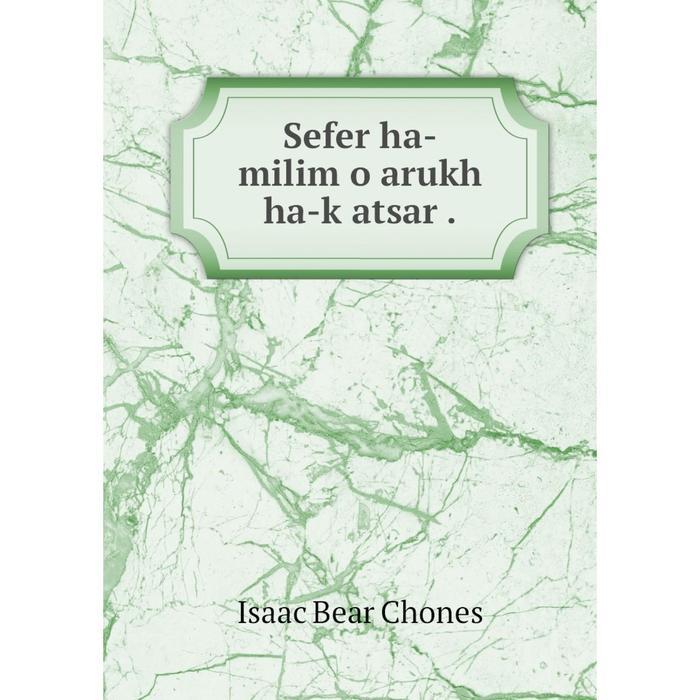 Книга Sefer ha-milim o arukh ha-ḳatsar.