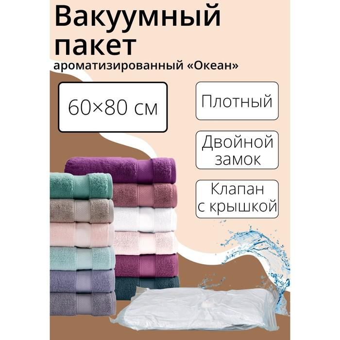 Вакуумный пакет для хранения вещей «Океан», 60×80 см, ароматизированный