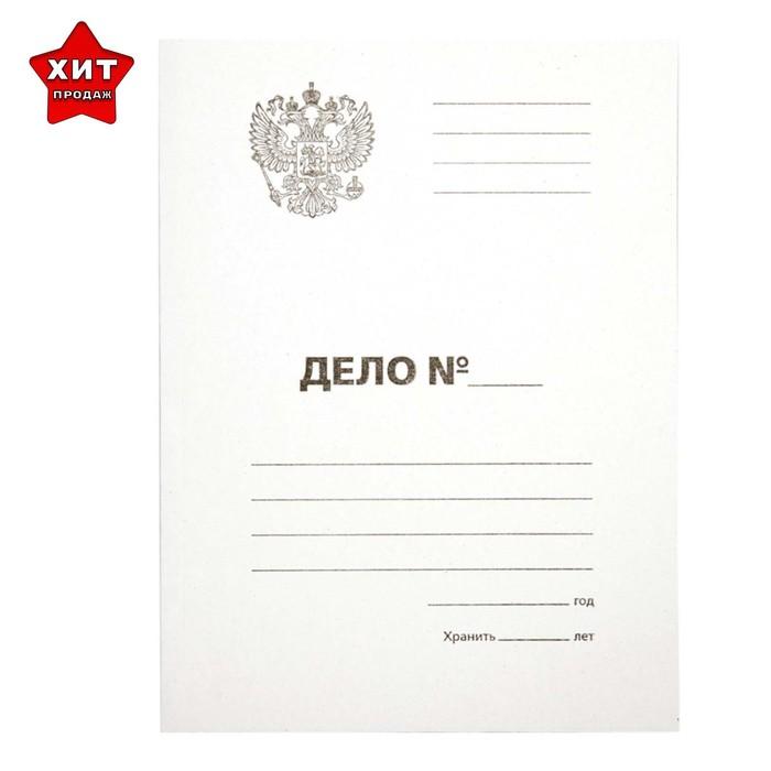 Папка-обложка Calligrata Дело, 300гм2 Герб России, картон немелованный, до 200л, белая