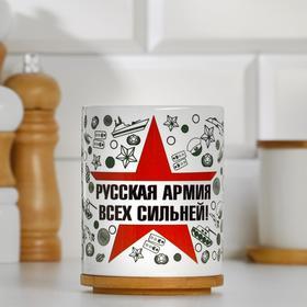 """Кружка """"Русская Армия всех сильней!"""", с нанесением"""