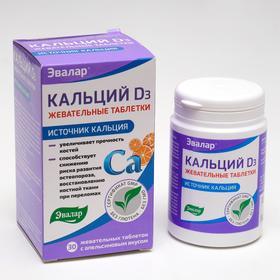 Кальций D3 с апельсиновым вкусом 30 таблеток по 2 г