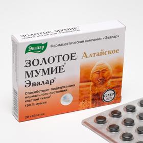 Мумиё золотое, алтайское очищенное, 20 таблеток по 0,2 г