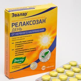 Средство растительного происхождения «Релаксозан день», от нервного напряжения, 20 таблеток по 0,55 г