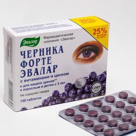 Черника форте с витаминами и цинком, для зрения, без сахара, 150 таблеток по 0,25 г
