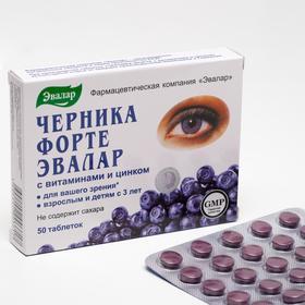 Черника форте с витаминами и цинком, для зрения, 50 таблеток по 0,25 г
