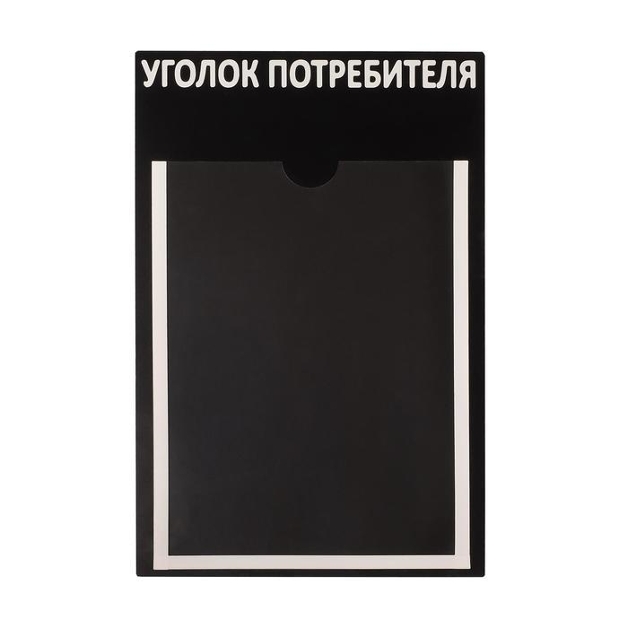 """Информационный стенд """"Уголок потребителя"""" 1 плоский карман А4, цвет чёрный"""