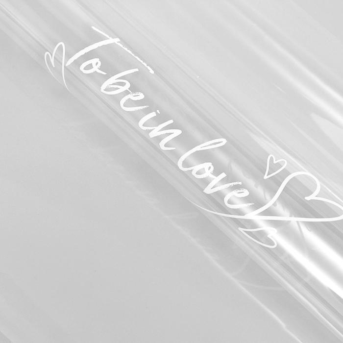 Пленка прозрачная To be in love, пеон, 0.58 х 0.58 м, 50 мкм