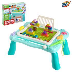 Игровой набор «Столик-конструктор», 2в1 Ош