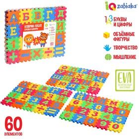 Мягкий развивающий коврик-пазл из 60 элементов, буквы и цифры, 60 х 25 см Ош