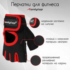 Перчатки для фитнеса ONLITOP, размер L, неопрен, цвет чёрный/розовый Ош