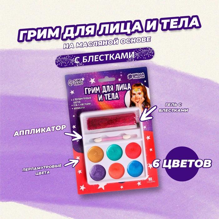 Грим для лица и тела 6 перламутровых цветов гель с блёстками, аппликатор