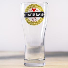 Пивной бокал «Наливай», 570 мл
