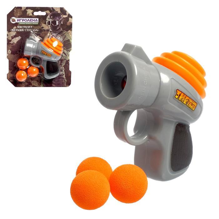 Пистолет помповый Меткий стрелок, 3 шарика