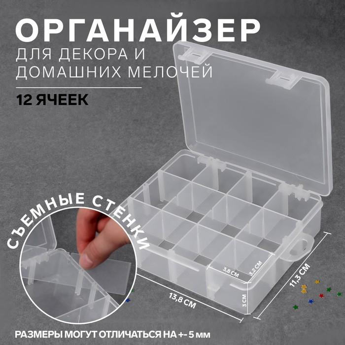 Контейнер для декора, 12 ячеек, 13,8 × 11,3 см, цвет прозрачный