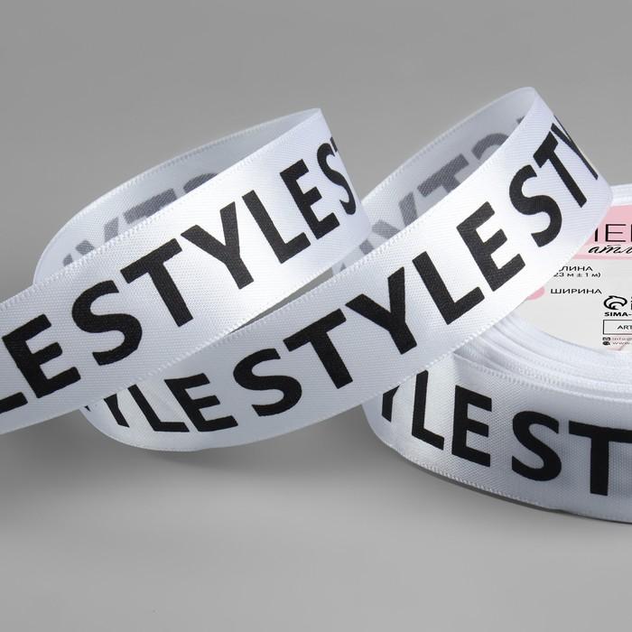 Лента атласная «Style», 25 мм × 23 ± 1 м, цвет чёрный/белый