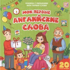 Книжка с окошками «Мои первые слова. Мои первые английские слова»