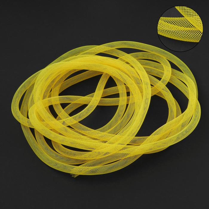 Бижутерная сетка-рукав, 8мм, 5м, цвет ярко-жёлтый