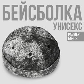 Кепка «Варёнка» голубая, без козырька, р-р 56 см Ош