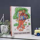 Детская родословная папка «Дерево», 16 листов, 24,5 х 32 см