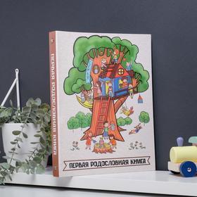 Детская родословная книга «Дерево», 10 листов, 24,5 х 32 см Ош