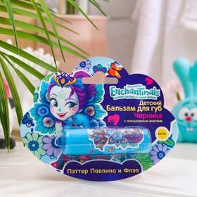 Детский бальзам для губ Enchantimals «Пэттер Павлина и Флэп», черника с миндальным маслом, 4,2 г