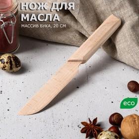 Нож деревянный, для масла, 20 см, массив бука