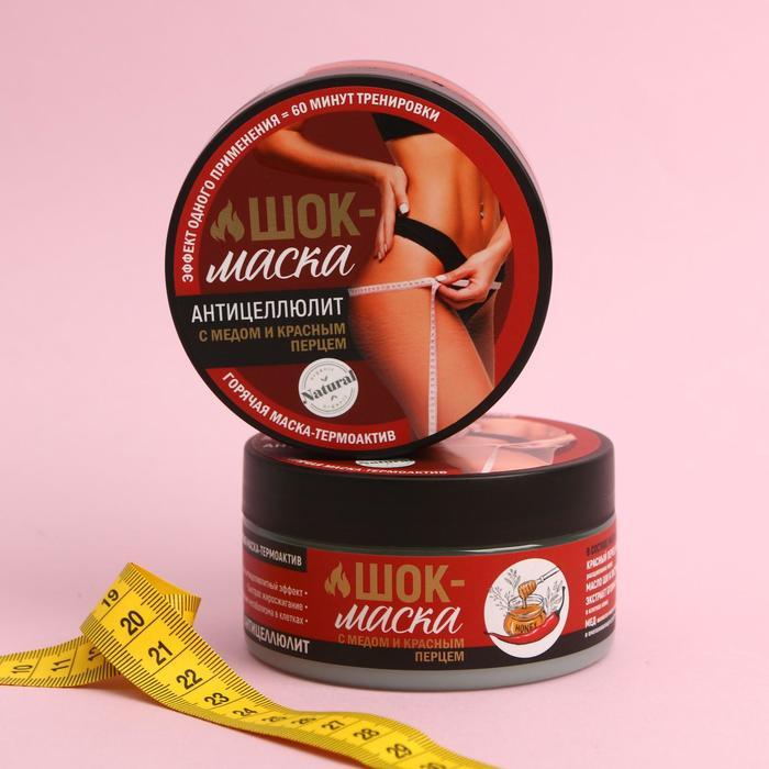 Антицеллюлитная горячая маска «ШОК», мёд и перец, 200 мл