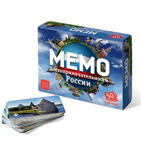 Настольная игра «Мемо. Достопримечательности России», 50 карточек + познавательная брошюра