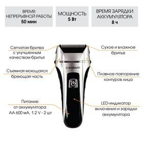 Электробритва Endever Sven 965, 5 Вт, сеточная, сухое/влажное бритьё, от АКБ, чёрная