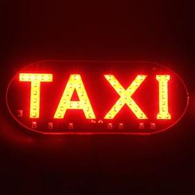 Светодиодный знак такси, 12 В, 45 LED, 13×6 см, провод 150 см, красный Ош