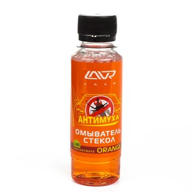 Омыватель стекол LAVR Orange антимуха, концентрат 1:40, 120 мл Ln1215 Ош