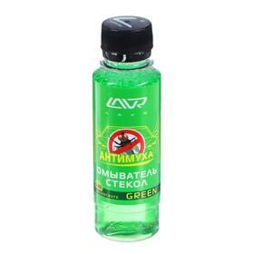 Омыватель стекол LAVR Green антимуха, концентрат 1:40, 120 мл Ln1220 Ош