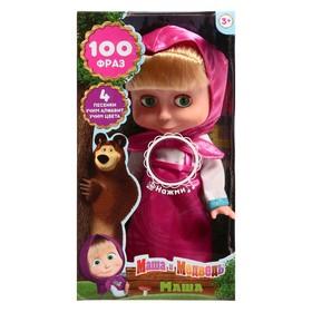 Кукла «Маша», говорит 100 фраз, поёт 4 песни, МИКС Ош