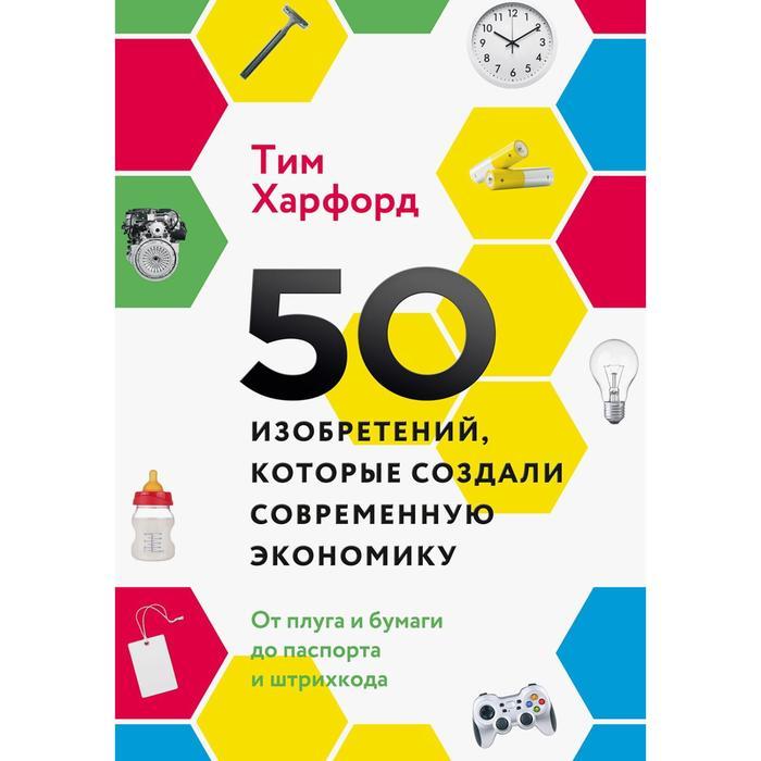 50 изобретений, котор создали соврем экономику. От плуга и бумаги до паспорта и штрихкода
