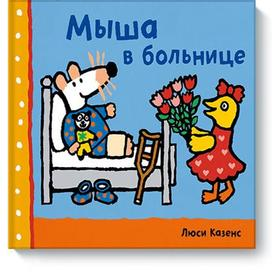 Мыша в больнице. Люси Казенс