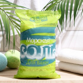Морская соль для ванн, мелкокристаллическая, 1 кг